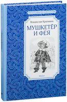 Мушкетер и фея. Веселые истории из жизни Джонни Воробьева
