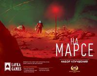На Марсе (дополнение)