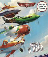 Самолеты. Дорога в небо. Развивающая книжка с наклейками