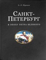 Санкт-Петербург в эпоху Петра Великого
