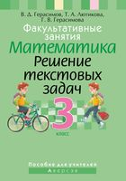 Факультативные занятия. Математика. 3 класс. Решение текстовых задач. Пособие для учителей