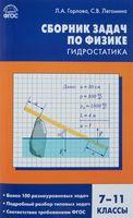 Физика. Гидростатика. 7-11 классы. Сборник задач