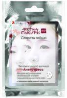"""Экспресс-маска для лица """"Секреты гейши. Антистресс"""" (16,5 г)"""