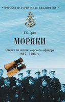 Моряки. Очерки из жизни морского офицера 1897-1905 года