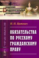 Обязательства по русскому гражданскому праву