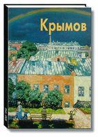 Крымов