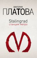 Stalingrad, станция метро (м)