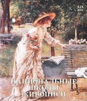Национальные школы живописи. XIX век