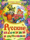 Русские песенки и потешки для самых маленьких