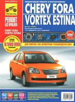 Chery Fora / Vortex Estina. Руководство по эксплуатации, техническому обслуживанию и ремонту