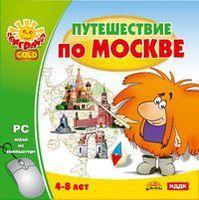Поиграйка GOLD. Путешествие по Москве
