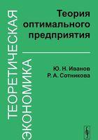 Теоретическая экономика. Теория оптимального предприятия