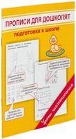 Прописи для дошколят. Подготовка к школе