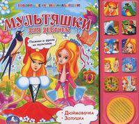 Мультяшки для девочек. Книжка-игрушка (10 звуковых кнопок)
