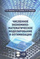 Численное экономико-математическое моделирование и оптимизация (+ СD)