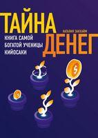 Тайна денег. Книга самой богатой ученицы Кийосаки