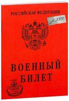 """Записная книжка """"Военный билет"""" (А6; 32 листа)"""