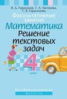Факультативные занятия. Математика. 4 класс. Решение текстовых задач. Пособие для учителей