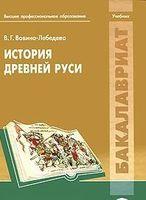 История Древней Руси