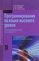 Программирование на языке высокого уровня. Программирование на языке С++ (+ CD)