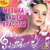 Музыка вашей красоты