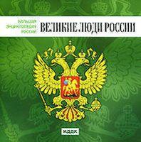 Большая энциклопедия России. Великие люди России