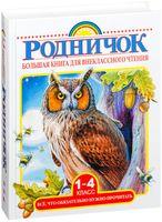 Большая книга для внеклассного чтения. 1-4 класс