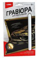 """Гравюра """"Машина"""" (голографическая)"""