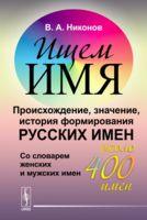 Ищем имя. Происхождение, значение, история формирования русских имен