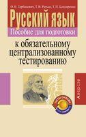 Русский язык. Пособие для подготовки к обязательному ЦТ. Электронная версия