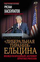 """""""Либеральная тирания"""" Ельцина. Международный заговор против России"""