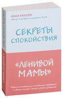 """Секреты спокойствия """"ленивой мамы"""" (м)"""