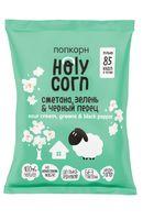 """Попкорн """"Holy Corn. Сметана, зелень и черный перец"""" (20 г)"""