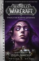 World of Warcraft. Трилогия Войны Древних. Книга вторая. Душа Демона