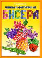 Цветы и фигурки из бисера