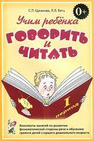Учим ребенка говорить и читать. 1 период обучения