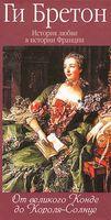 История любви в истории Франции. Том 4. От великого Конде до Короля-Солнце (в 10 томах)