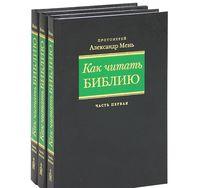 Как читать Библию (комплект из 3 книг)