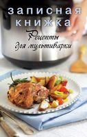 Записная книжка. Рецепты для мультиварки