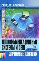 Телекоммуникационные системы и сети. Учебное пособие. Том 1
