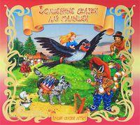 Волшебные сказки для малышей