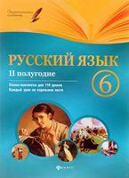 Русский язык. 6 класс. 2 полугодие. Планы-конспекты уроков
