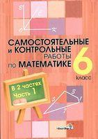 Самостоятельные и контрольные работы по математике. 6 класс. В 2-х частях. Часть 1