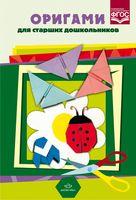 Оригами для старших дошкольников