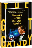 The Great Gatsby (м)