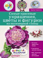 Самые красивые украшения, цветы и фигурки из полимерной глины