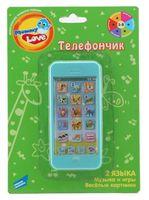 """Развивающая игрушка """"Телефончик"""""""