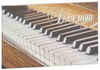 """Тетрадь для нот """"Пианино"""""""