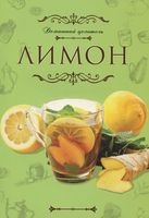 Лимон. Домашний целитель