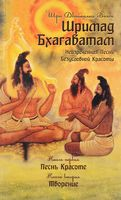 Шримад Бхагаватам. Неизреченная Песнь Безусловной Красоты